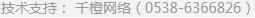 技术支持:qian橙网络(0538-6366826)