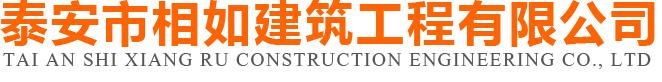 泰安shihg体育建zhugong程有限公司